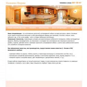 Создание сайтов в Кургане