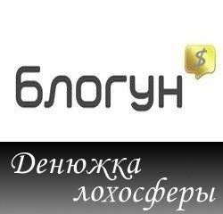 Блогун blogun