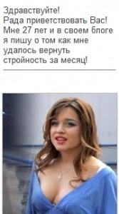 Псевдоблог Бородиной