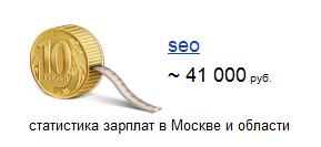Средняя зарплата сеошника в Москве