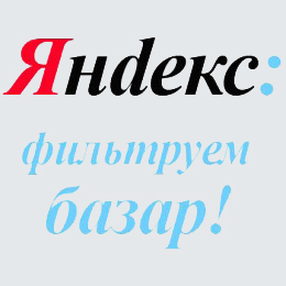 Переоптимизированные тексты в Яндексе