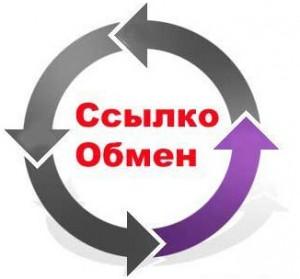 Продвижение обменом ссылками