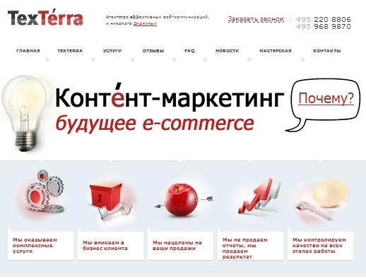агентство Texterra